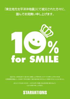 10_for_smile.jpg
